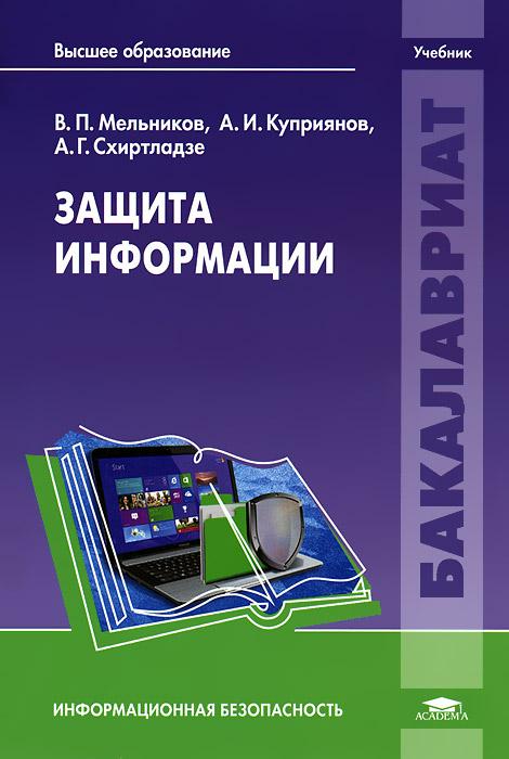 В. П. Мельников, А. И. Куприянов, А. Г. Схиртладзе Защита информации. Учебник нестеров с основы информационной безопасности