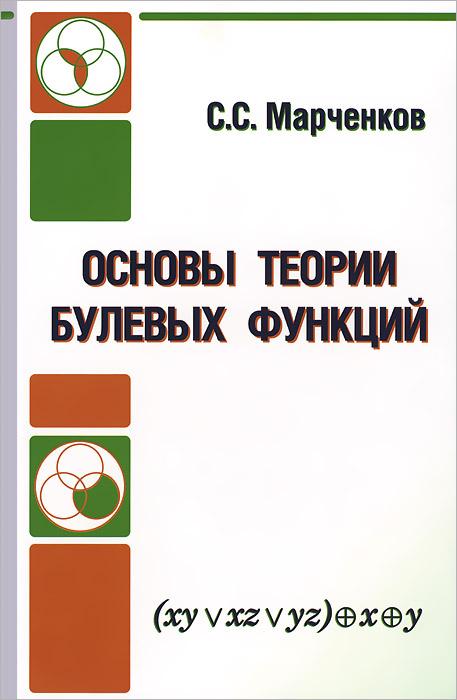 С. С. Марченков Основы теории булевых функций