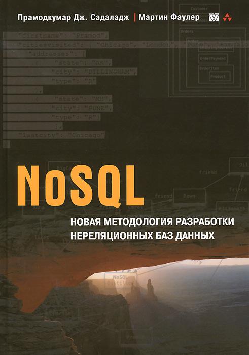 Прамодкумар Дж. Садаладж, Мартин Фаулер NoSQL. Новая методология разработки нереляционных баз данных adam fowler nosql for dummies
