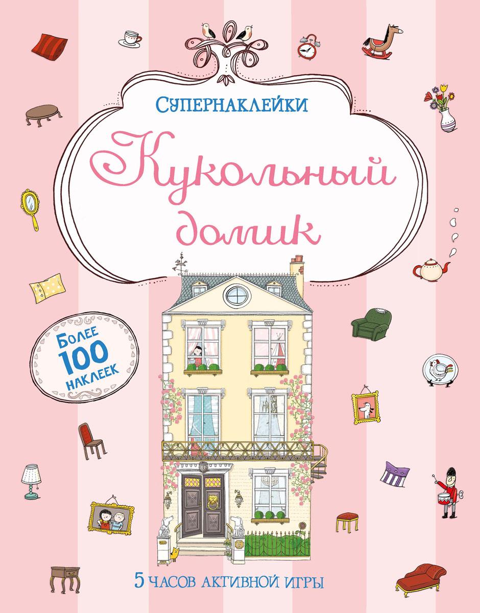 Кукольный домик кукольный домик купить в казани