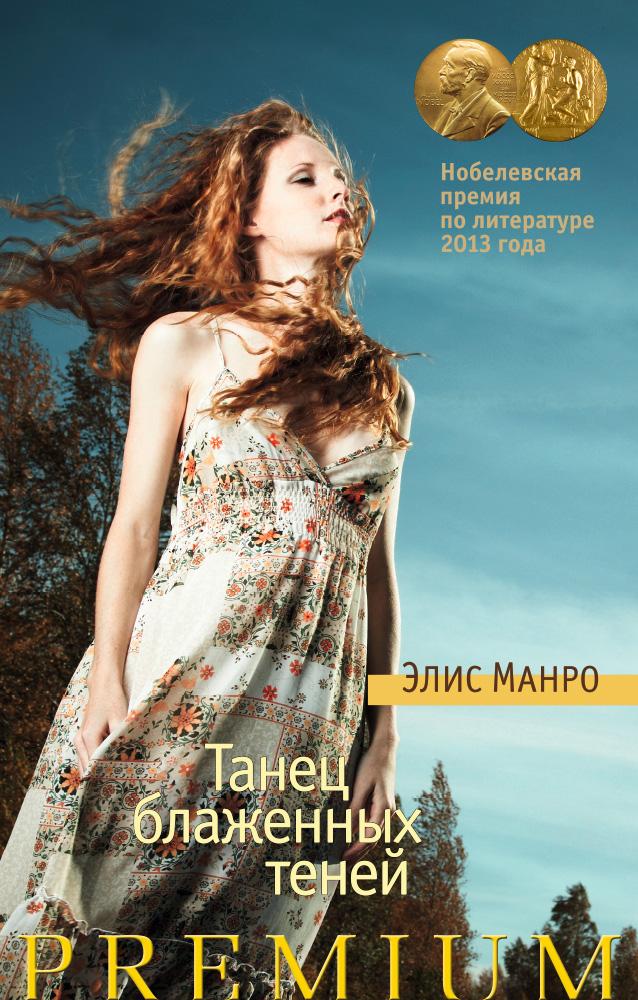 Элис Манро Танец блаженных теней