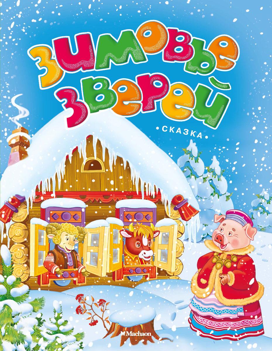 Зимовье зверей ева рейман сказочная детские сказки
