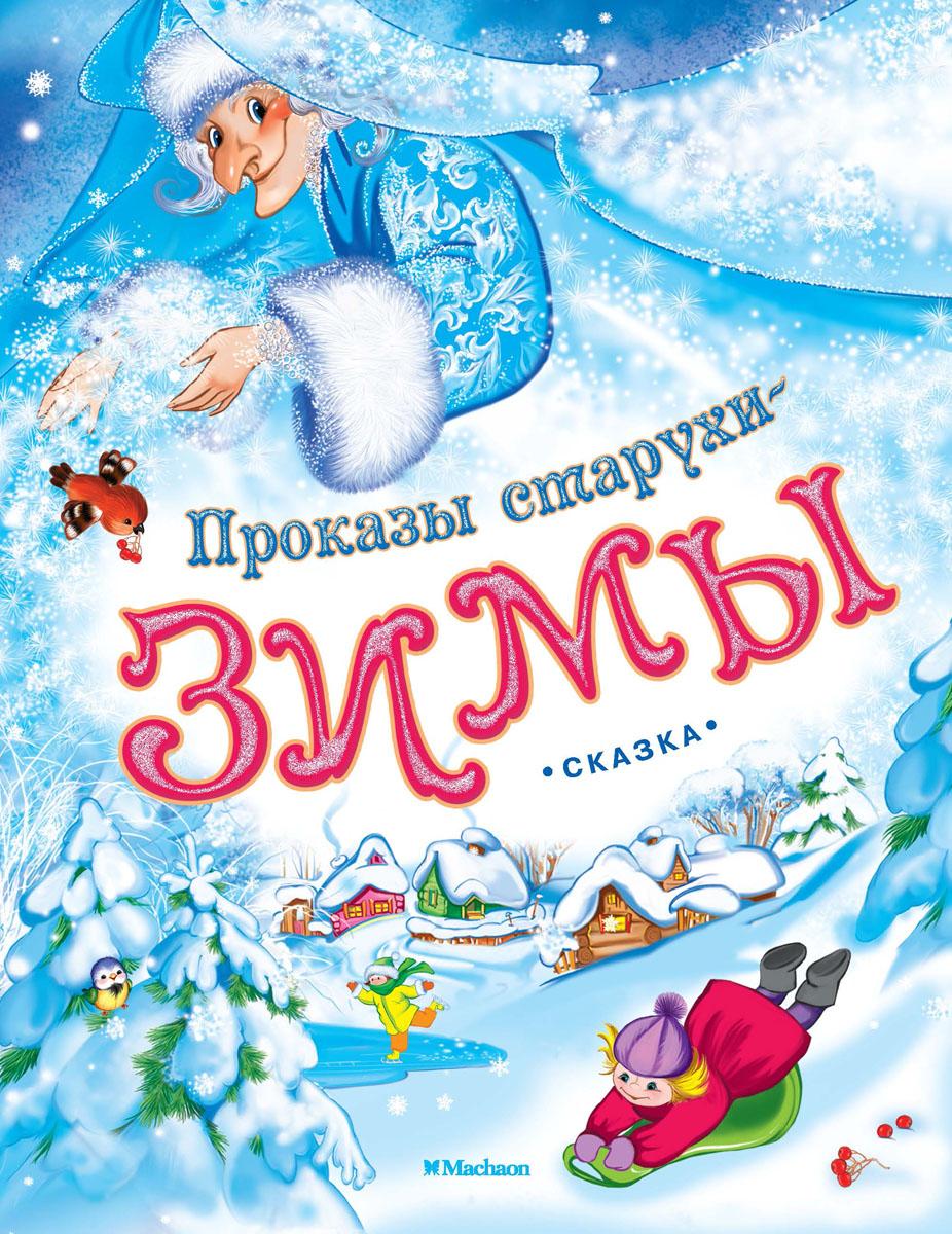 К. Д. Ушинский Проказы старухи Зимы ёлки