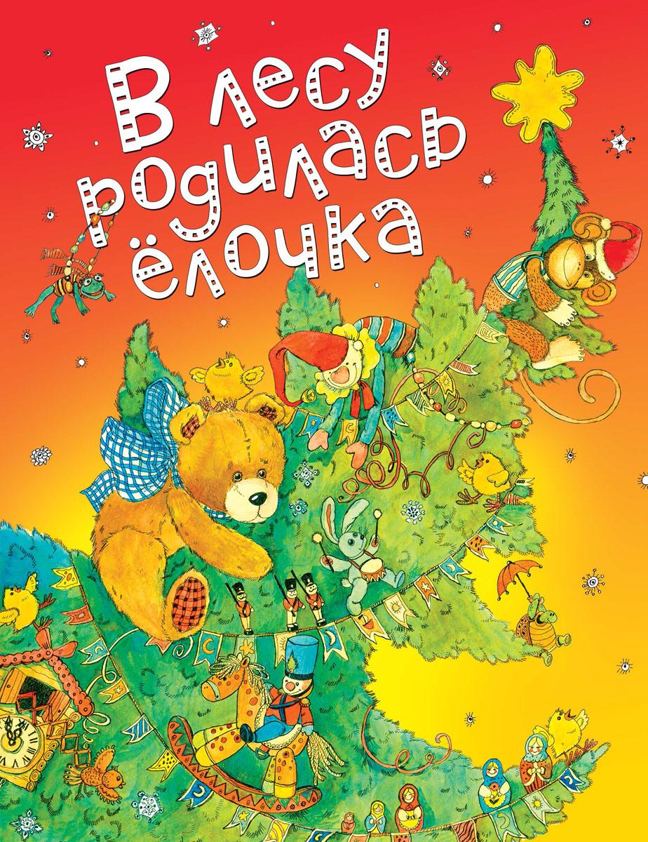 Валентин Берестов,Зоя Петрова,Елена Григорьева В лесу родилась елочка дед мороз в синем 30 см мех муз песня в лесу родилась елочка