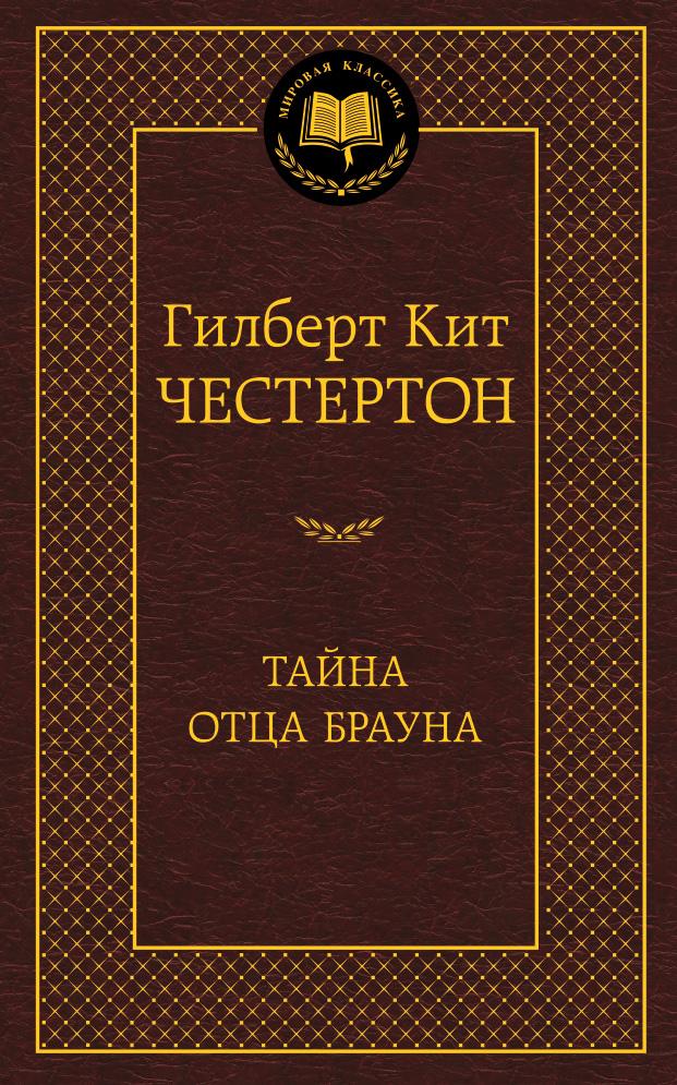 Тайна отца Брауна. Гилберт Кит Честертон