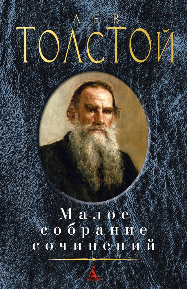 Лев Толстой Лев Толстой. Малое собрание сочинений