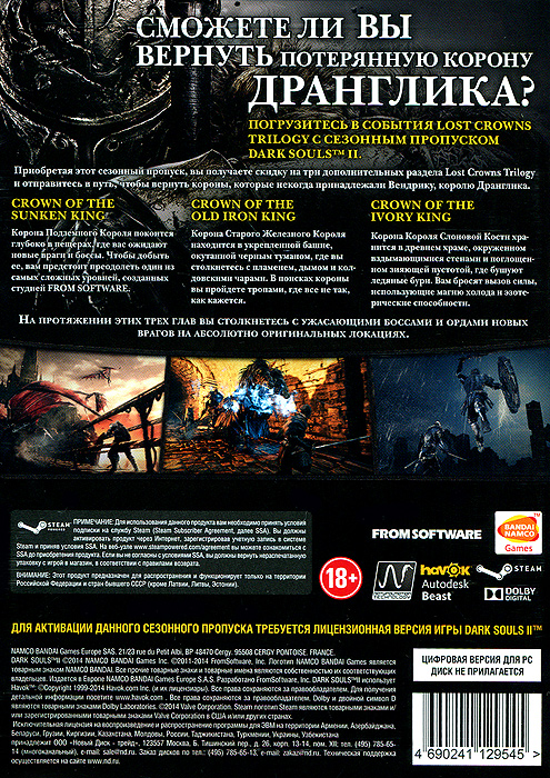 Dark Souls II.  Season Pass. Дополнения FromSoftware, Inc.