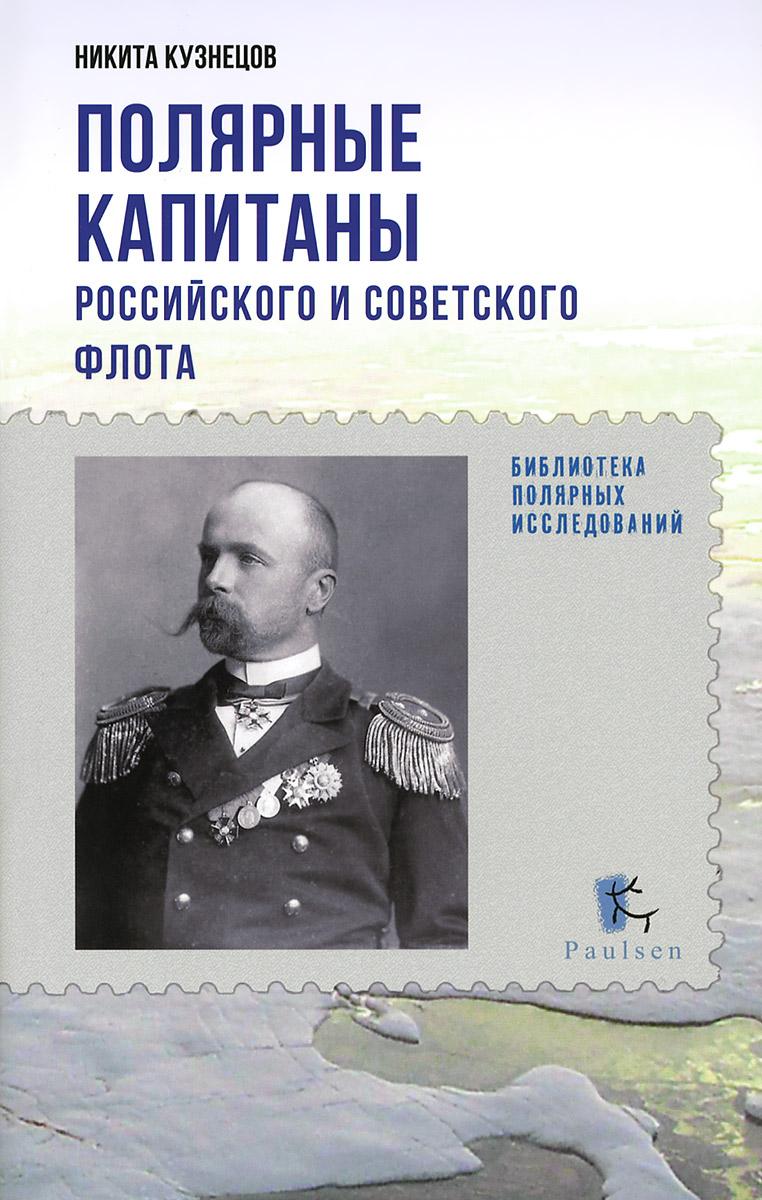 Никита Кузнецов Полярные капитаны российского и советского флота