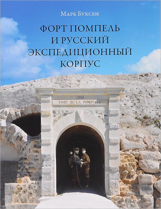 Марк Буксен Форт Помпель и Русский экспедиционный корпус. Июль 1916 - апрель 1917