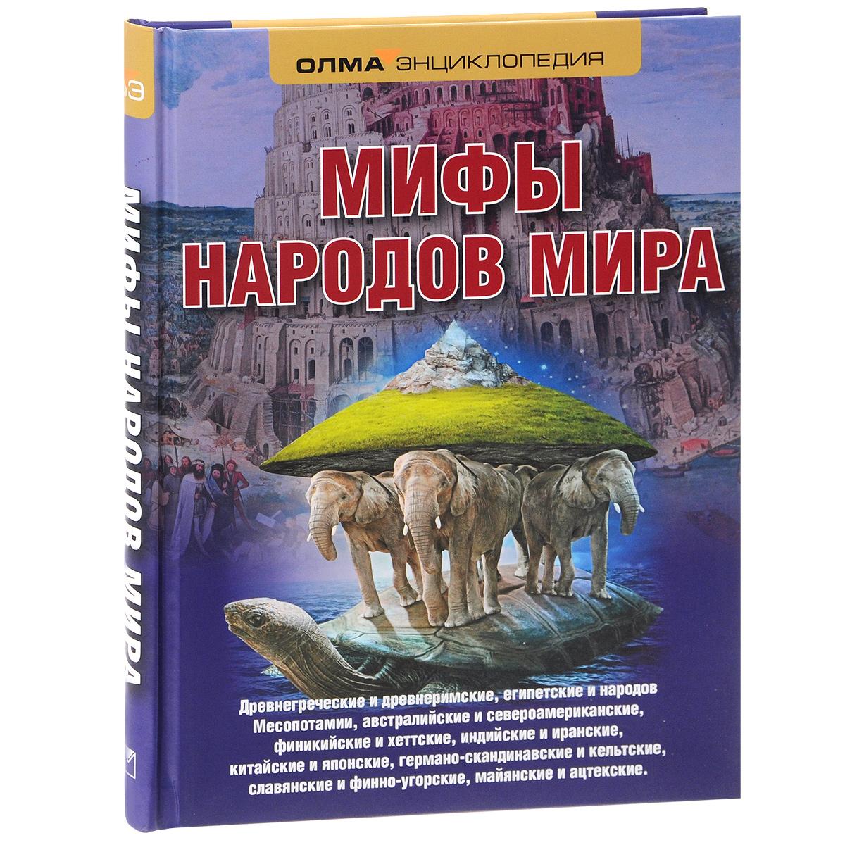Мифы народов мира мифы народов мира cdpc
