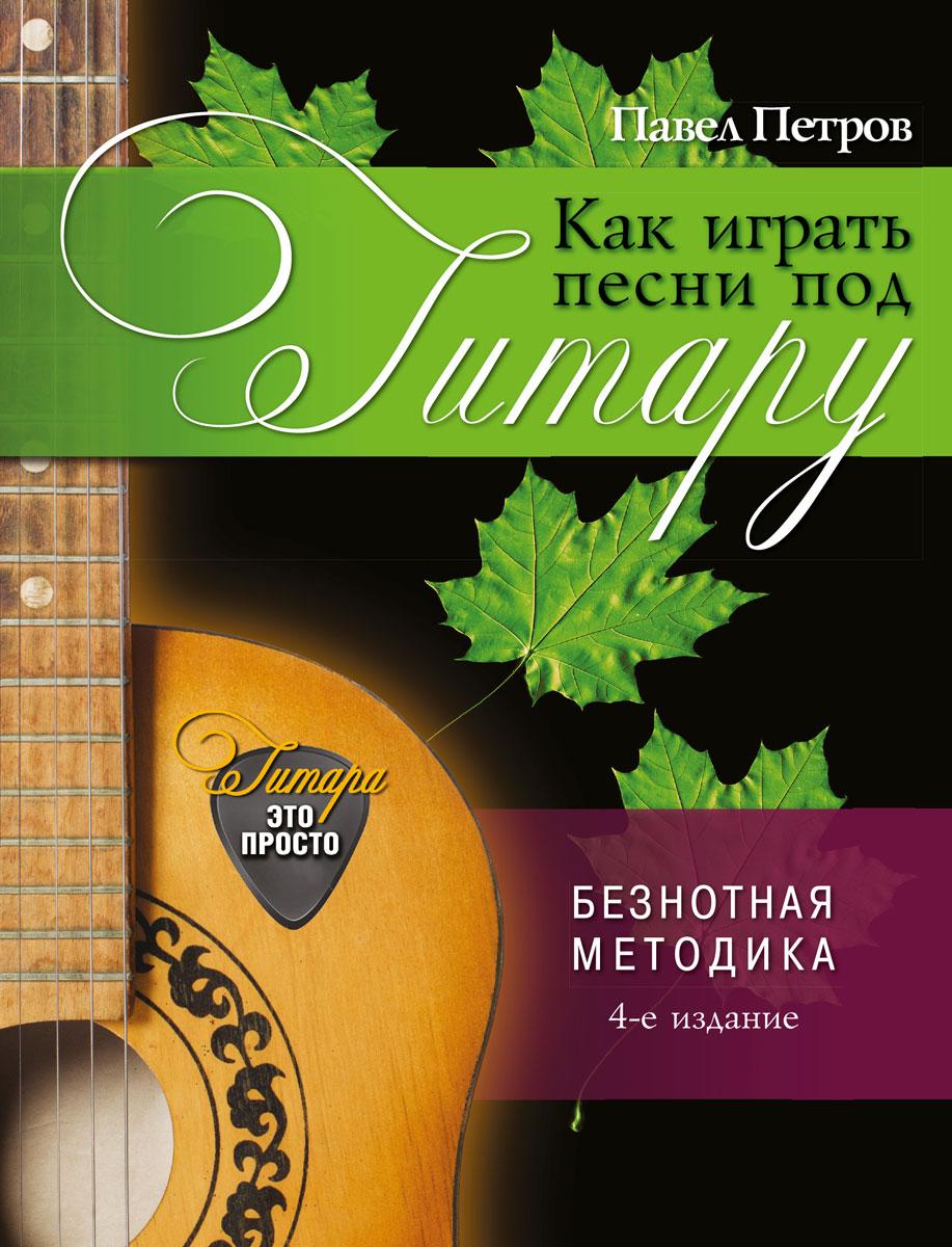 Петров П Как играть песни под гитару