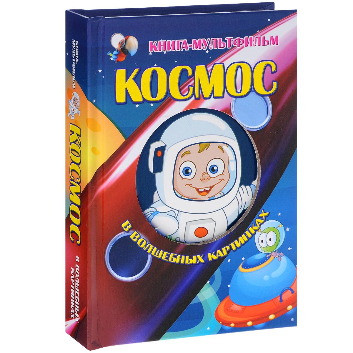 М. М. Дебуш Космос в волшебных картинках