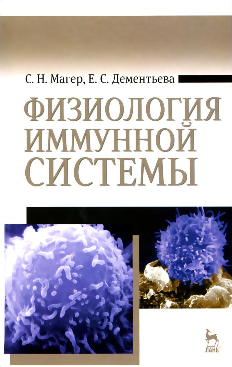 Физиология иммунной системы. Учебное пособие