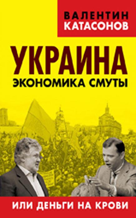 В. Ю. Катасонов Украина. Экономика смуты или деньги на крови украина которой не было мифология украинской идеологии