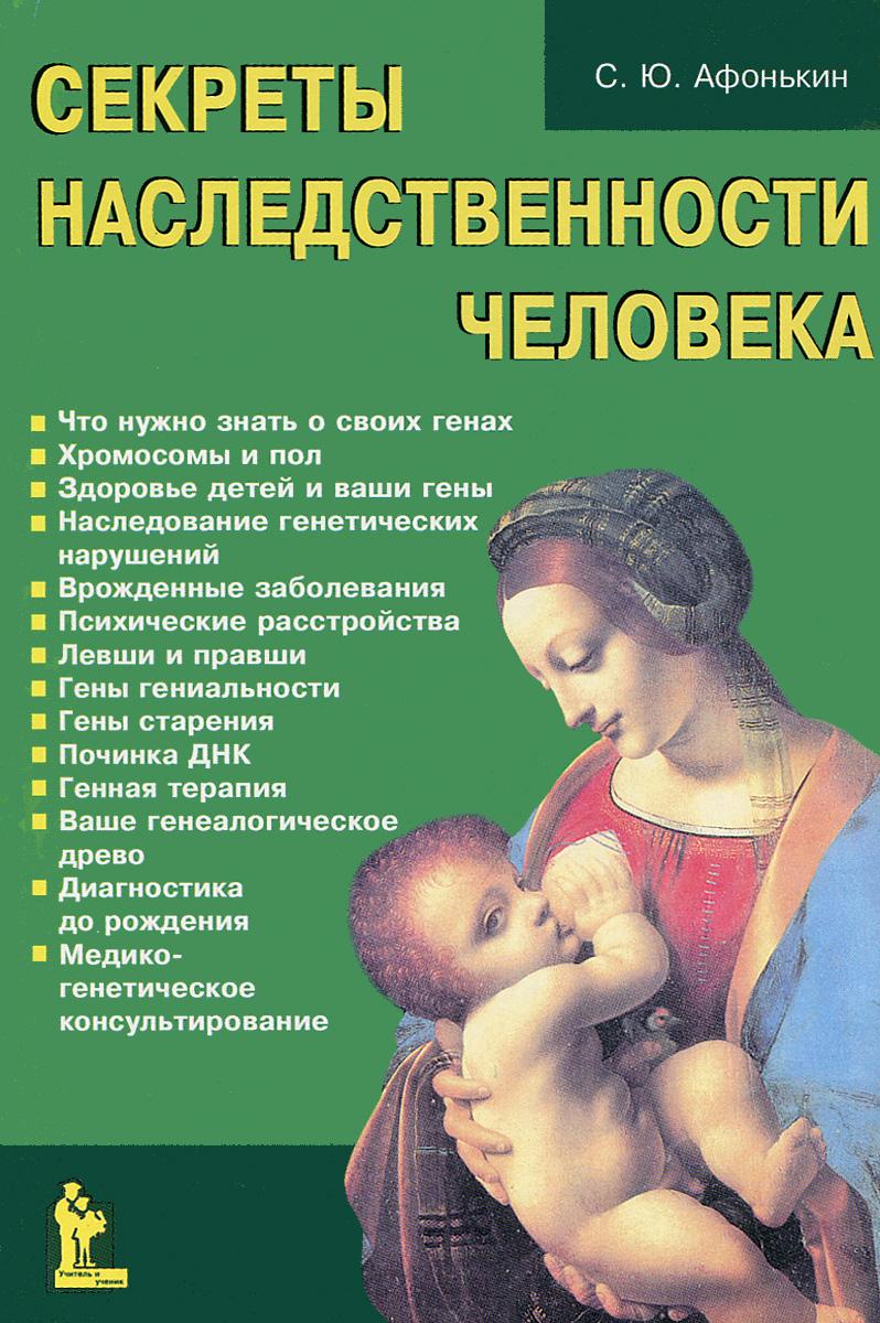 Секреты наследственности человека. С. Ю. Афонькин