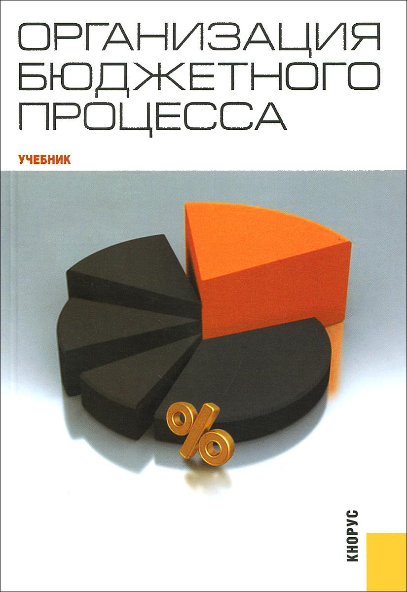 Организация бюджетного процесса. Учебник