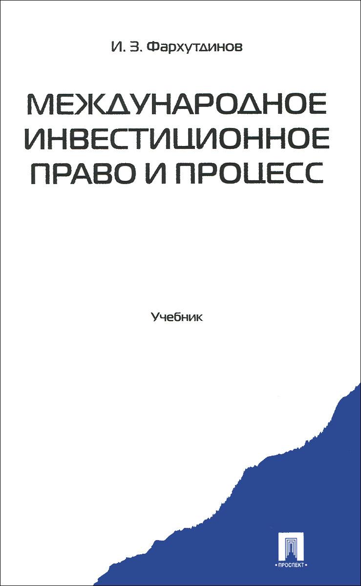 Международное инвестиционное право и процесс. Учебник