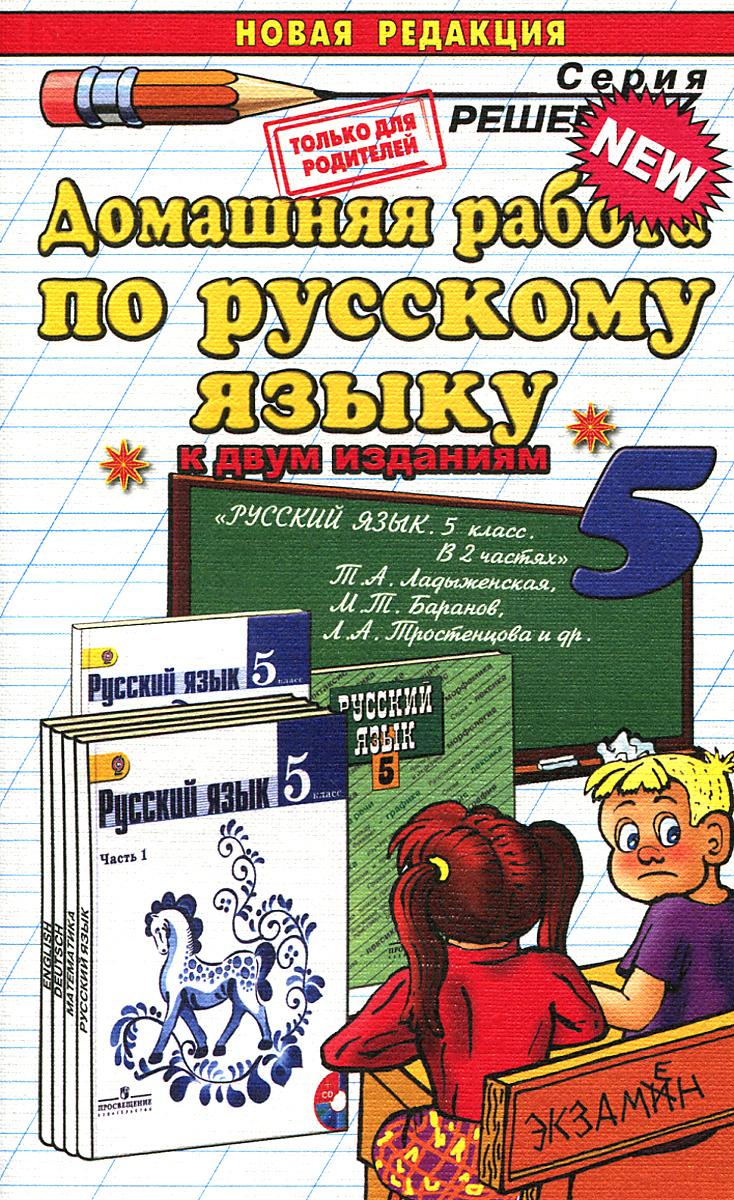 А. В. Кудинова Домашняя работа по русскому языку. 5 класс