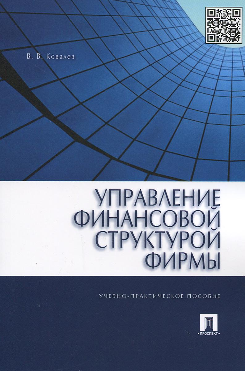 Управление финансовой структурой фирмы. Учебно-практическое пособие