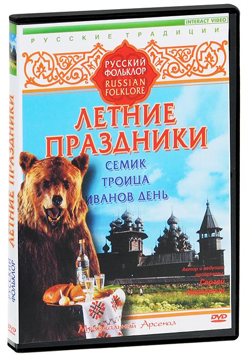 Летние праздники: Семик, Троица, Иванов день