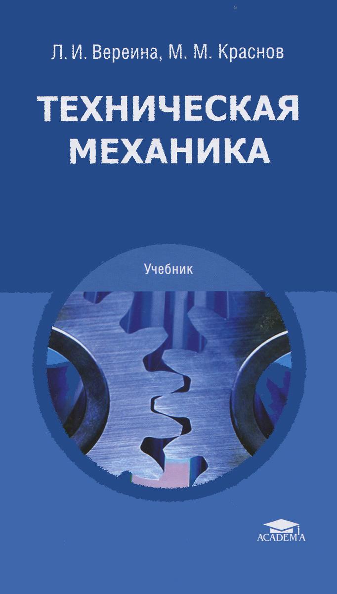 Л. И. Вереина, М. М. Краснов Техническая механика. Учебник андрей леонтьев техническая механика учебник