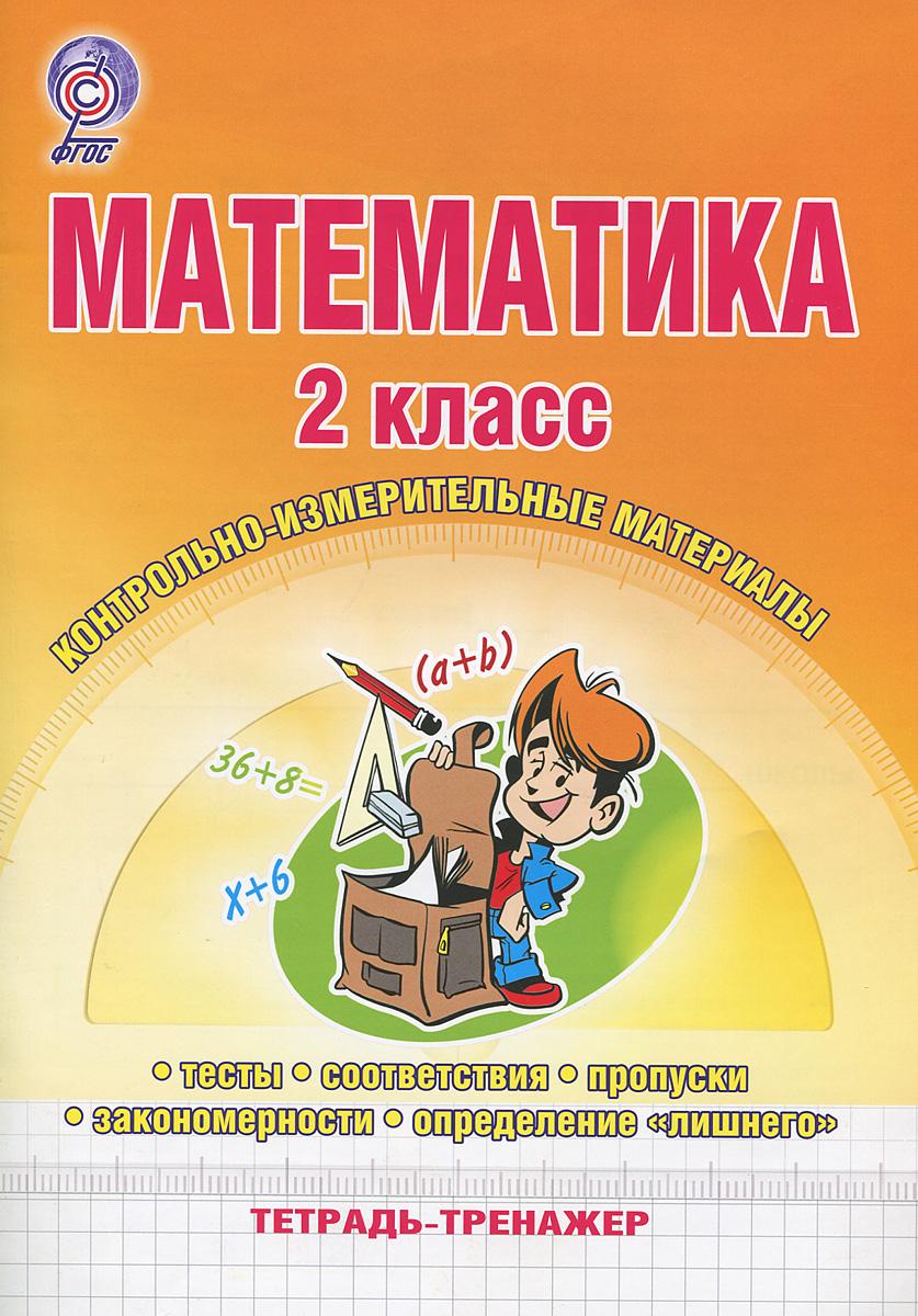 Математика. 2 класс. Контрольно-измерительные материалы. Тетрадь-тренажер петренко с в математика 2 класс тетрадь тренажер