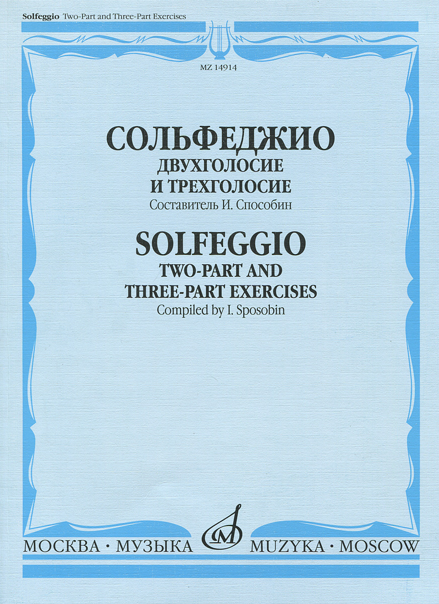 Сольфеджио. Двухголосие и трехголосие