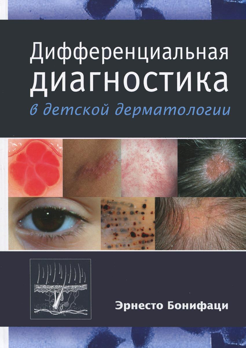 Эрнесто Бонифаци Дифференциальная диагностика в детской дерматологии бонифаци э дифференциальная диагностика в детской дерматологии