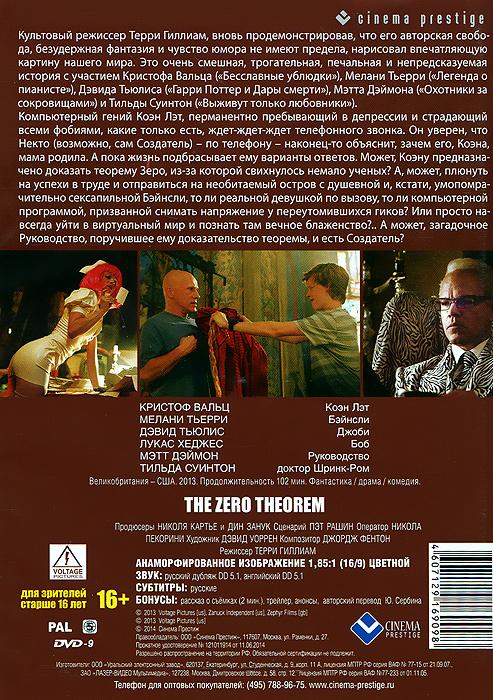 Теорема Zero Voltage Pictures,Zanuck Independent,Zephyr Films Ltd.