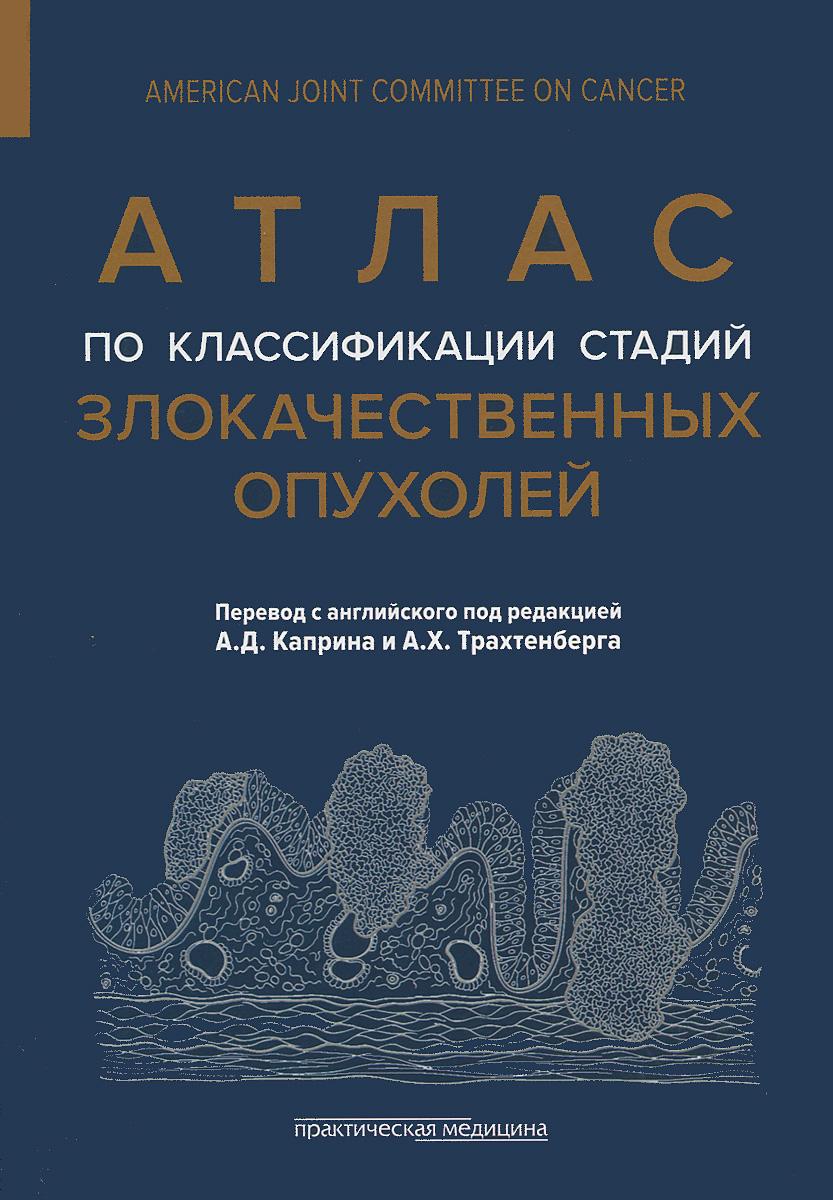 """Атлас по классификации стадий злокачественных опухолей. Приложение к 7-му изданию """" Руководства по (TNM) классификации стадий злокачественных опухолей"""" и """" Справочника"""" AJCC"""