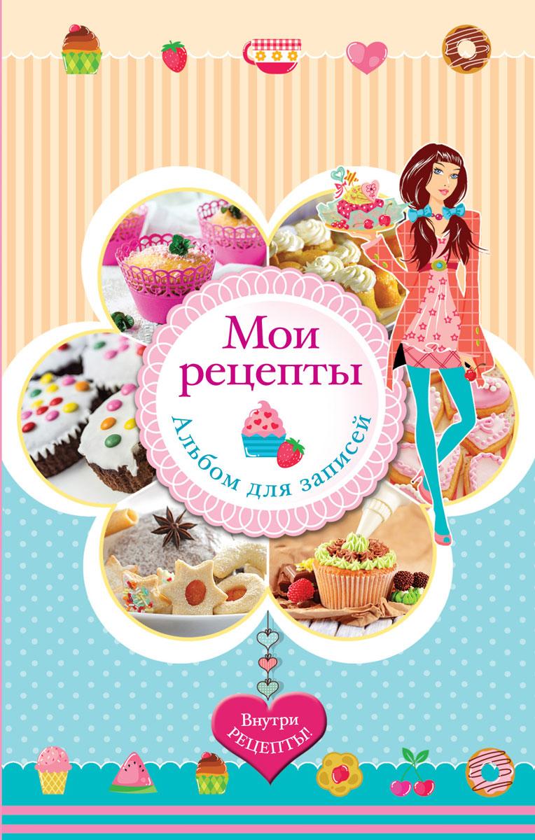 Юлия Кузнецова Мои рецепты. Альбом для записей самая стильная твоя модная прическа