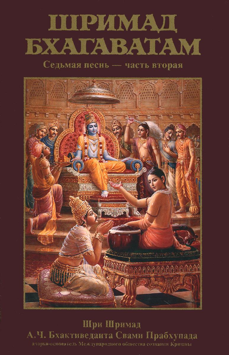 Шримад-Бхагаватам. Песнь седьмая. Часть 2. Шри Шримад А. Ч. Бхактиведанта Свами Прабхупада
