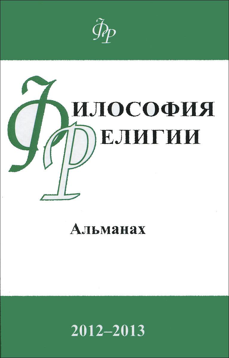 Философия религии традиции святоотеческой катехизации пути возрождения материалы международной богословско практической конференции москва 17 19 мая 2007 г