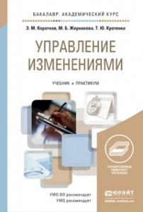 Э. М. Коротков, М. Б. Жернакова, Т. Ю. Кротенко Управление изменениями. Учебник и практикум