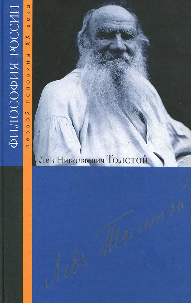 Лев Николаевич Толстой идеи и числа основания и критерии оценки результативности философских и социогуманитарных исследований