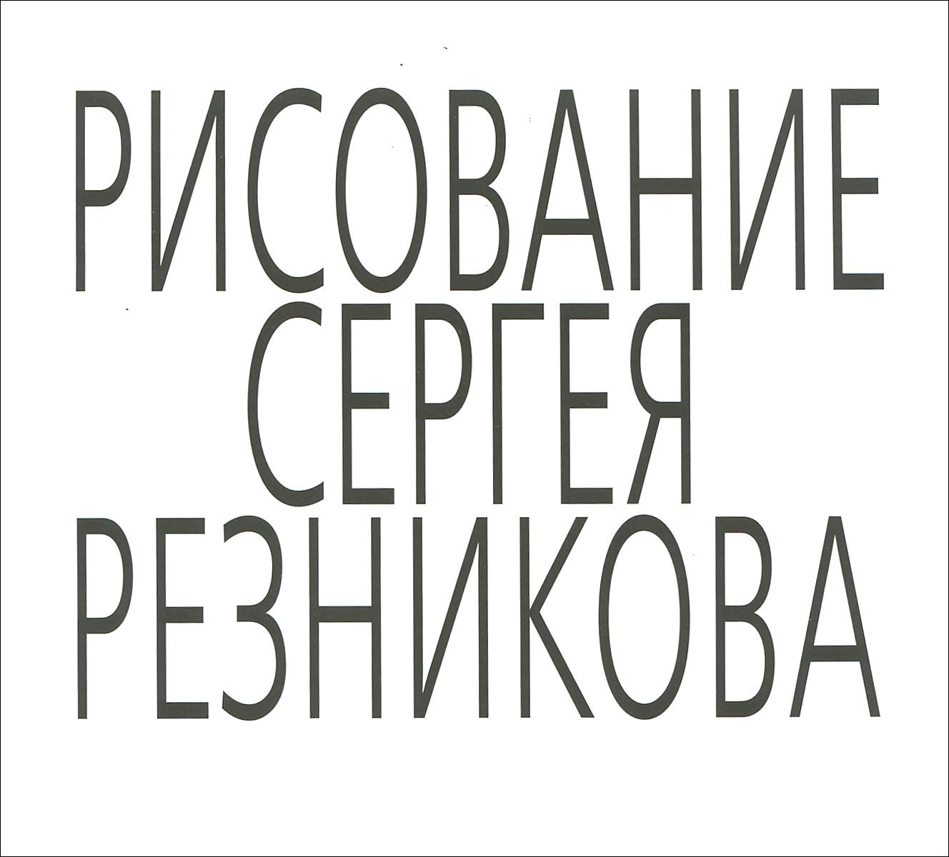 Д. Бернштейн Рисование Сергея Резникова. Альбом