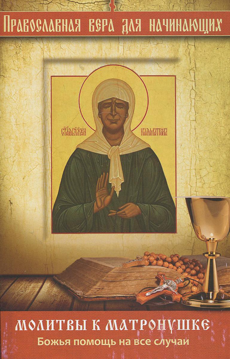 В. И. Измайлов Молитвы к Матронушке. Божья помощь на все случаи