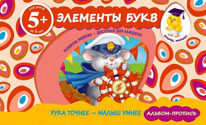 Татьяна Корнева Элементы букв. Альбом-пропись добавка 5 букв