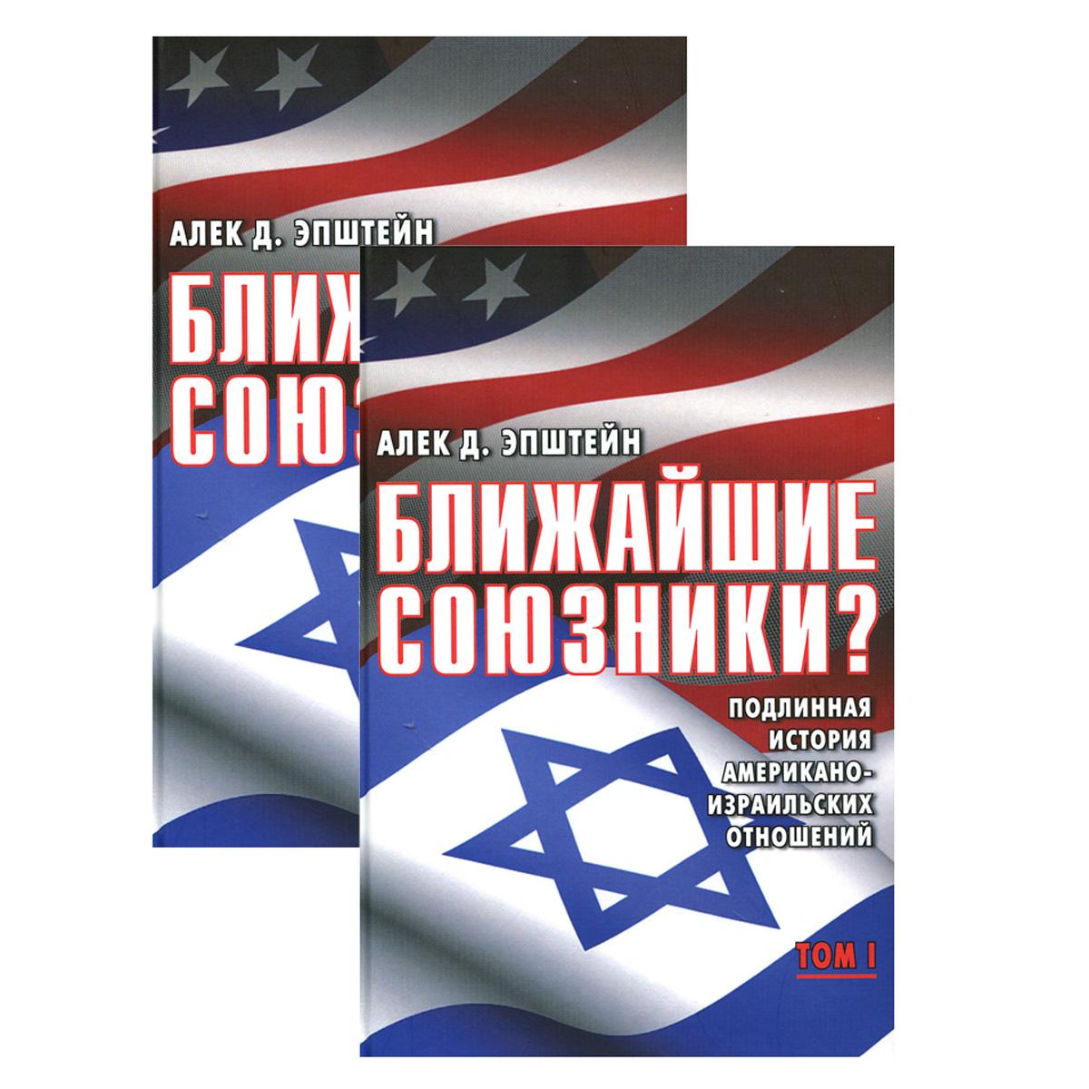 Алек Д. Эпштейн Ближайшие союзники? Подлинная история американо-израильских отношений (комплект из 2 книг)