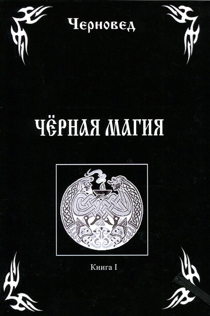 Черная магия. Книга 1. Черновед