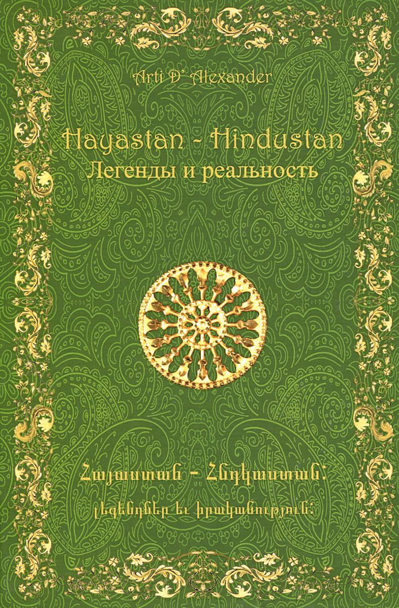 Арти Д. Александер Hayastan - Hindustan. Легенды и реальность амаяк tер абрамянц эхо армении