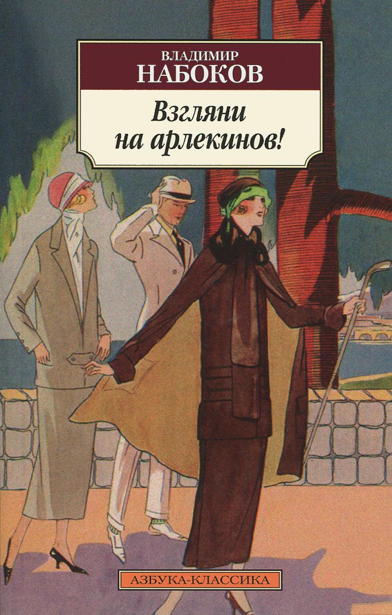 Владимир Набоков Взгляни на арлекинов! взгляни на меня