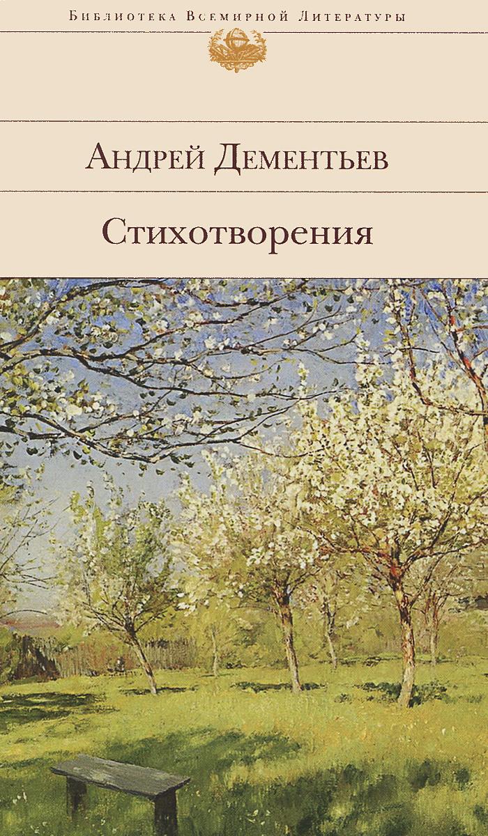 Андрей Дементьев Андрей Дементьев. Стихотворения андрей кивинов пурга
