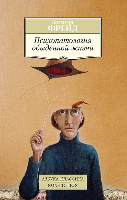 Зигмунд Фрейд Психопатология обыденной жизни с с корсаков общая психопатология