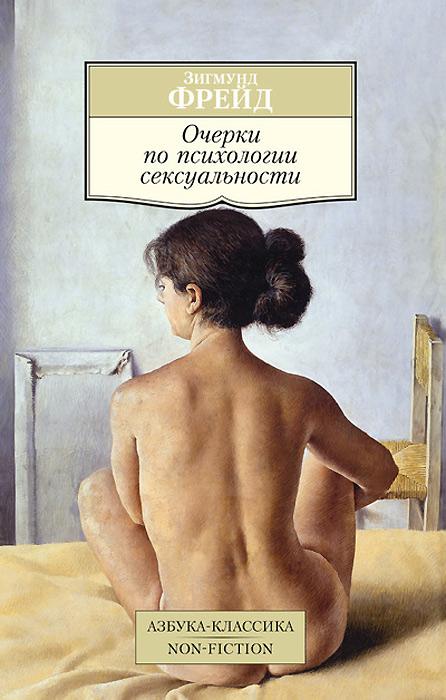 Ведическая психология сексуальность