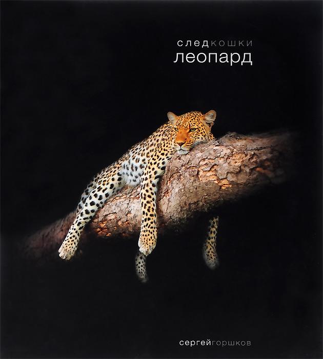 Сергей Горшков След кошки. Леопард цена