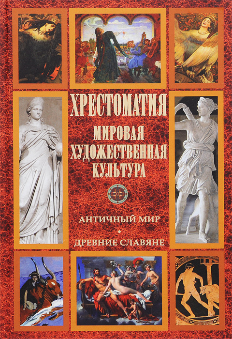Мировая художественная культура. Античный мир. Древние славяне. Хрестоматия
