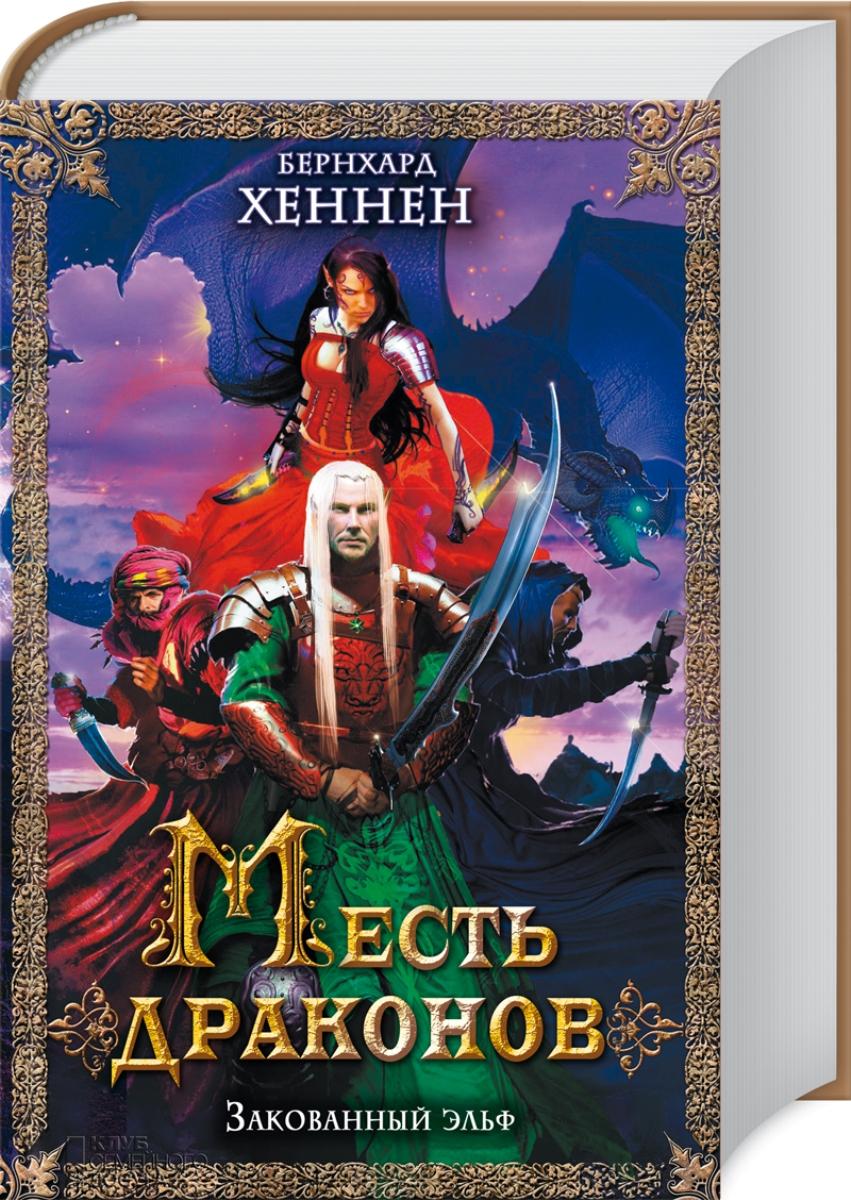 Бернхард Хеннен Месть драконов. Закованный эльф книгу месть драконов закованный эльф