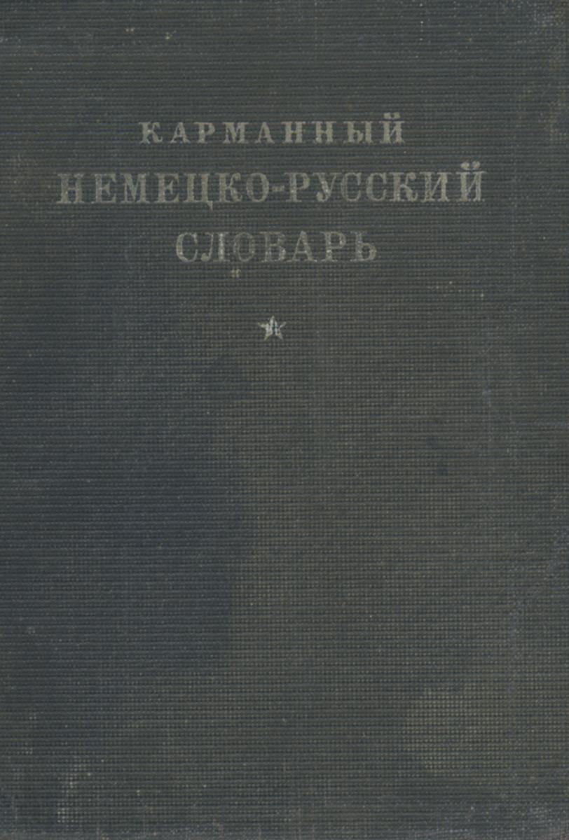 Карманный немецко-русский словарь карманный немецко русский словарь