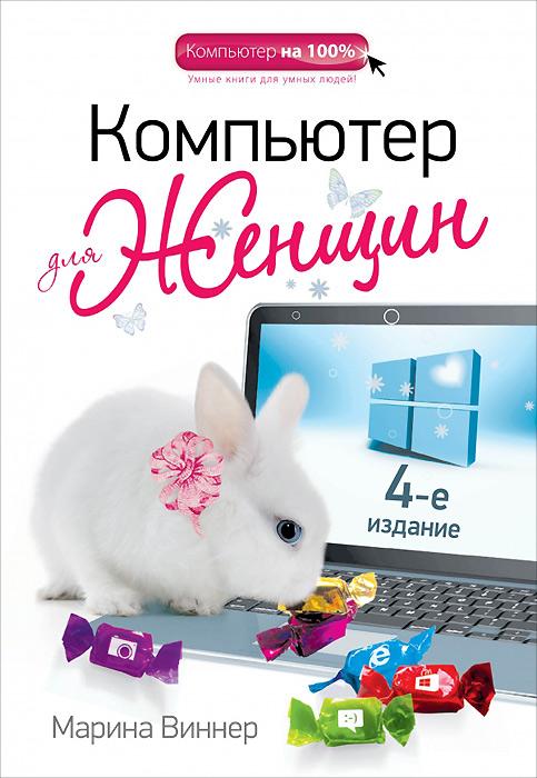 Марина Виннер Компьютер для женщин компьютер для пенсионеров книга